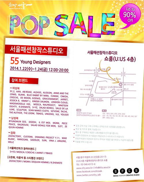 Photo of 서울패션창작스튜디오, 디자이너 브랜드 '팝 세일' 실시