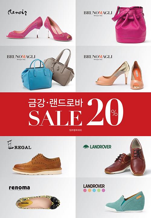 Photo of 금강제화-랜드로바, 12일간 '봄 정기세일' 진행