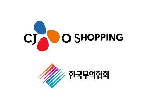 Photo of CJ오쇼핑, 무역협회와 중소기업 수출 판로 개척