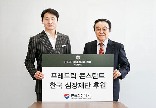 프레드릭 콘스탄트 공식 수입사 스타일리더 권영대 대표(좌)와 한국심장재단 조범구 이사장(우)