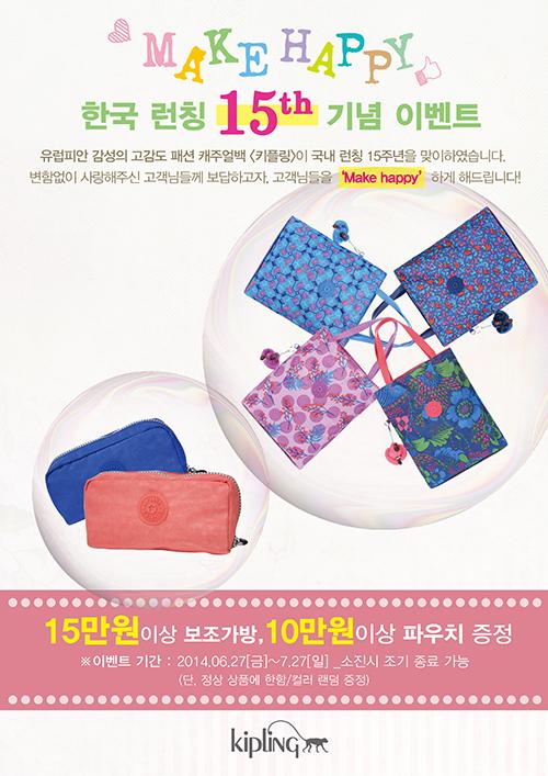 20140626_FS-event (2)