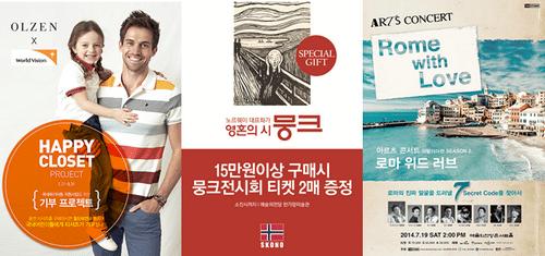 Photo of 감성 자극, 패션업계 '문화 마케팅' 활발