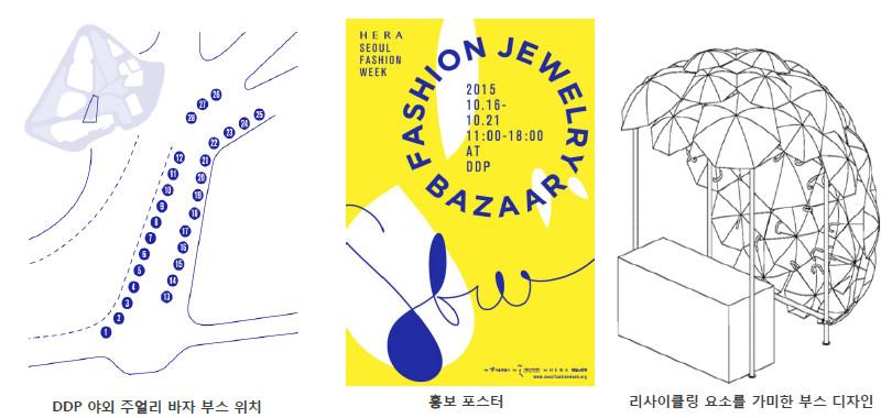 20151003_seoulfashionweek_Citizen