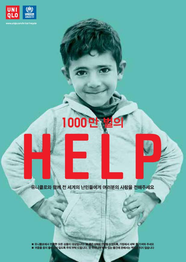 Photo of 유니클로, 전 세계 난민을 위한 글로벌 캠페인 '1,000만 벌의 도움' 출범