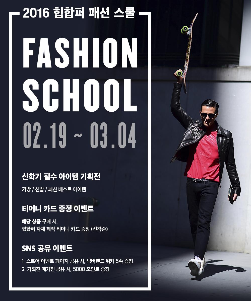 Photo of 힙합퍼, 인기 브랜드 최대 80% '2016 패션 스쿨' 진행