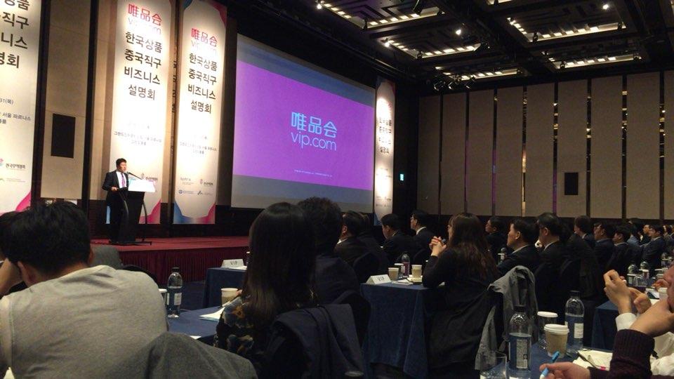 Photo of 43조원 하이타오족 잡아라…중국 3위 쇼핑몰 VIP닷컴 국내 소싱 강화