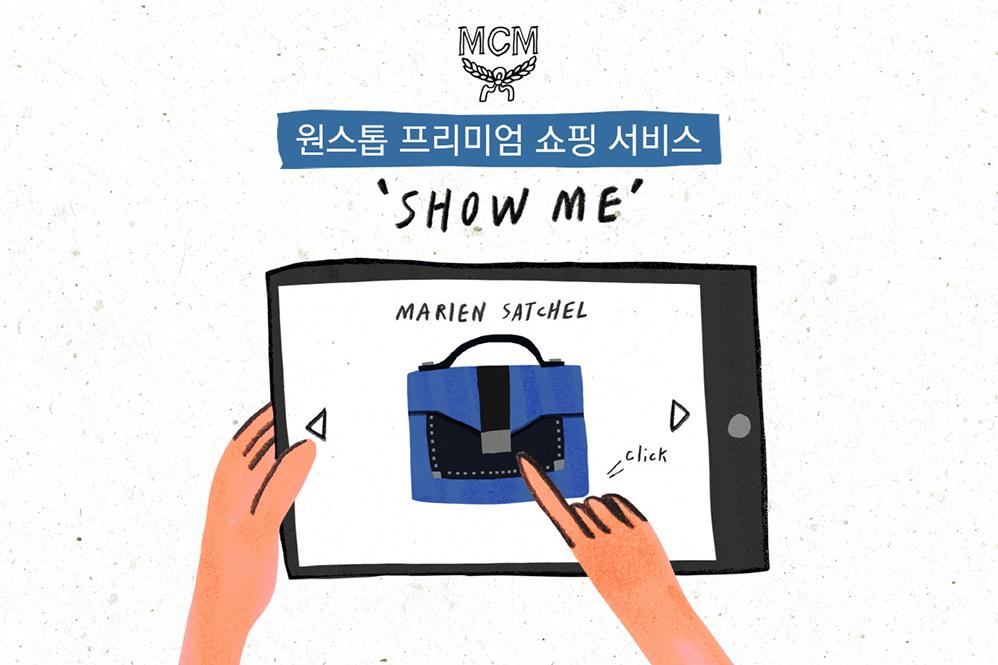 Photo of MCM, 원스톱 스마트 쇼핑 '쇼미' 론칭