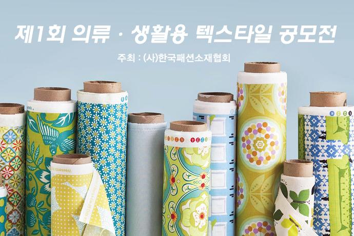 Photo of 패션소재협회, 텍스타일 디자인 공모전 개최
