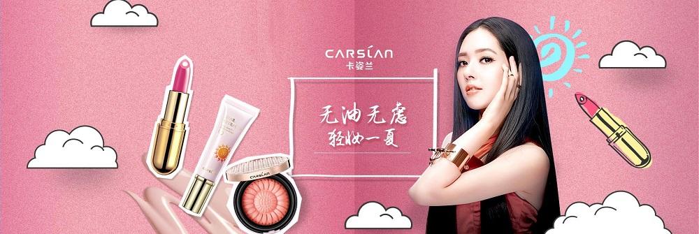 중국 화장품