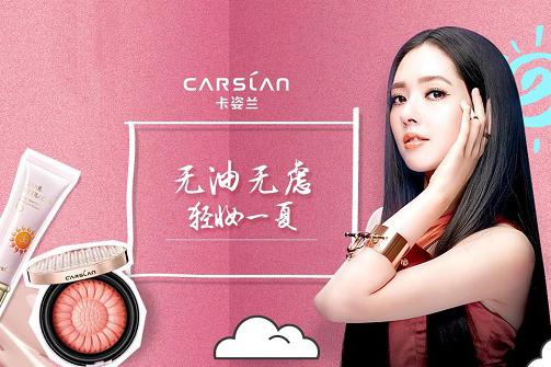 Photo of 중국 화장품 브랜드의 역습
