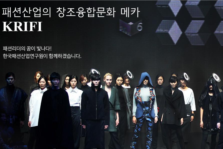 Photo of 패션산업硏, 풀뿌리기업육성사업 전개