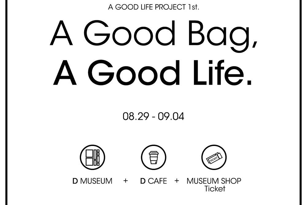 Photo of 조셉앤스테이시, 'A Good Life' 프로젝트 실시