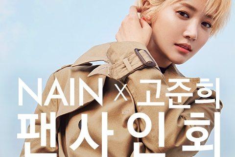 Photo of 고준희, 타임스퀘어 팬 사인회 개최