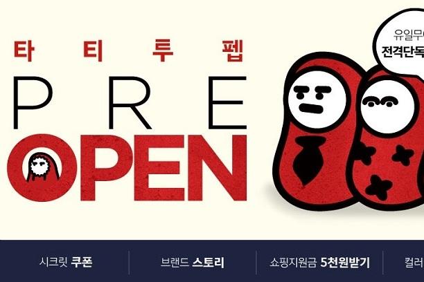 Photo of 보리보리, 유아동복 타티투펩 단독 론칭
