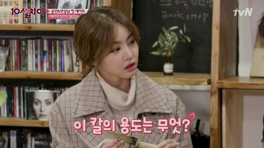 Photo of [tv style] 황승언, '10살 차이'에서 매력 발산