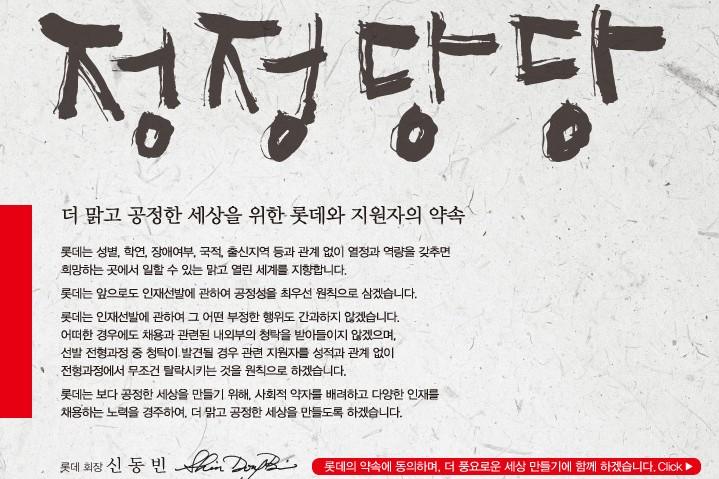 Photo of 롯데, 상반기 신입 공채‧인턴 1,150명 채용