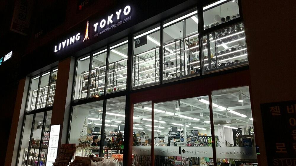 Photo of 다이소‧미니소‧리빙도쿄 등 초저가 라이프스타일 숍의 반란