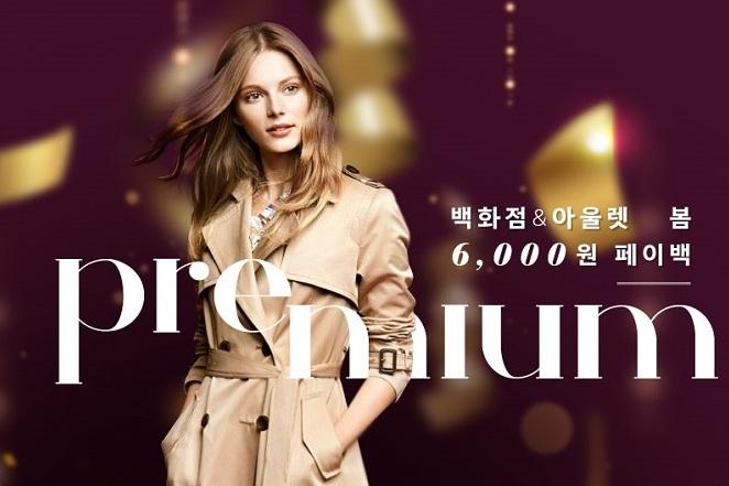 Photo of 하프클럽, 백화점‧아울렛 패션 브랜드 봄 정기세일