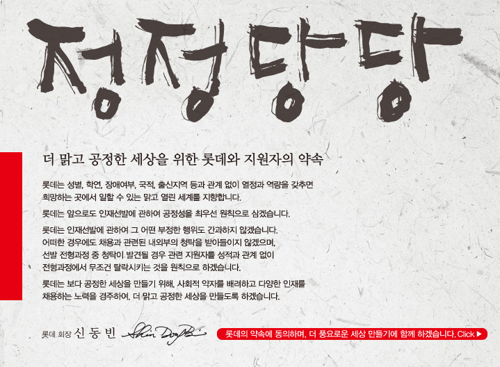 Photo of 롯데, 'SPEC태클 오디션' 통해 100여명 채용