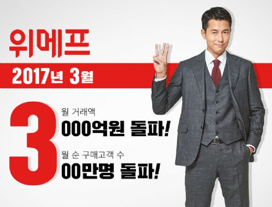 Photo of 위메프, 월 거래액 3,000억원 첫 돌파