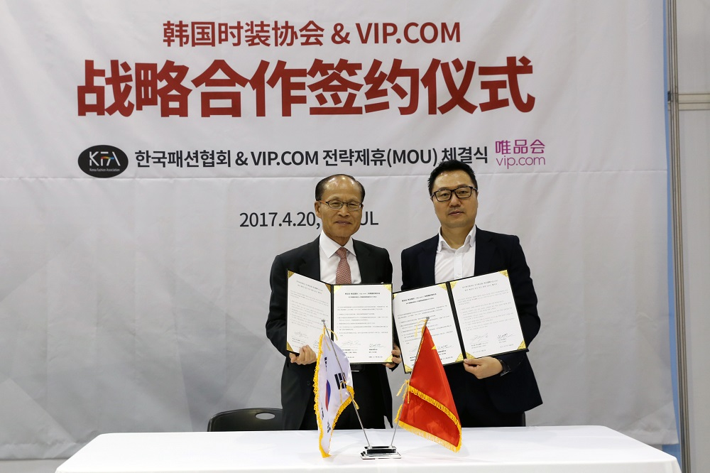 Photo of 패션협회, 중국 쇼핑몰 VIP.com과 양해각서 체결