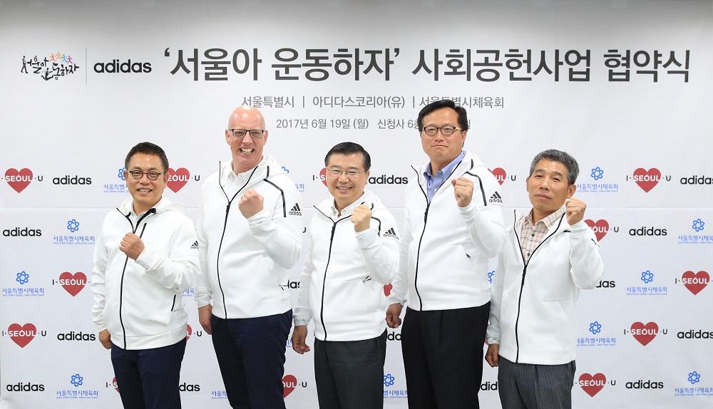 Photo of 아디다스, '서울아 운동하자' 사회공헌 프로젝트 협약