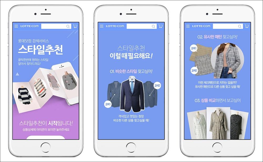 Photo of 롯데닷컴, 인공지능서비스 '스타일 추천' 600만 돌파