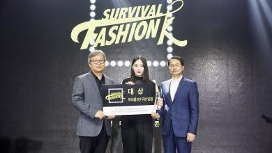 Photo of '2017 서바이벌 패션K' 대상에 강예은 씨 선정