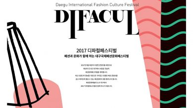 Photo of 대구국제패션문화페스티벌, 22일 대구서 개최