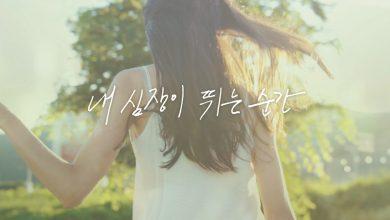 Photo of 제이에스티나, 롱보드 여신 고효주와 함께한 캠페인 공개