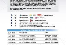 Photo of G밸리패션지원센터, 제1회 스마트패션포럼 개최