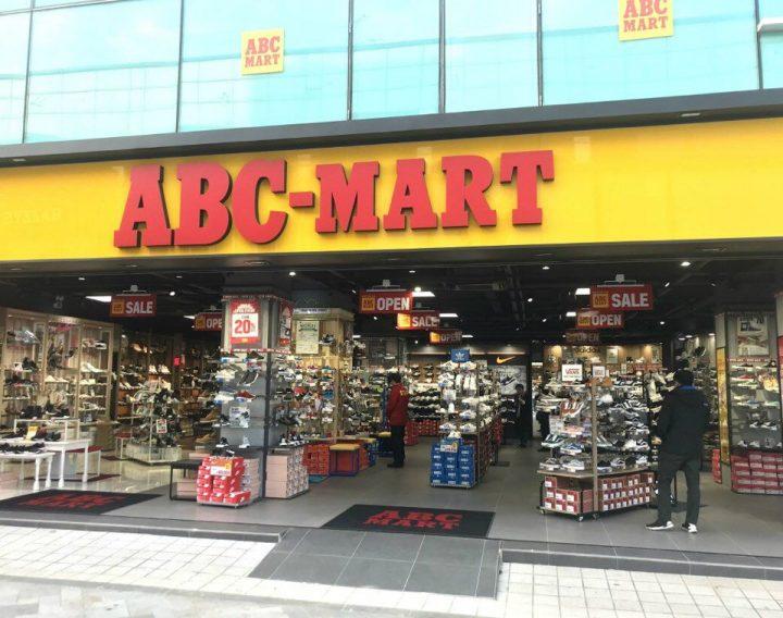 ABC마트