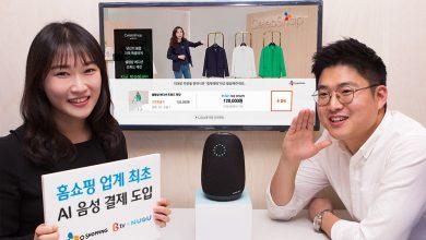 Photo of CJ오쇼핑, 업계 최초 'AI 음성 주문·결제 서비스' 도입