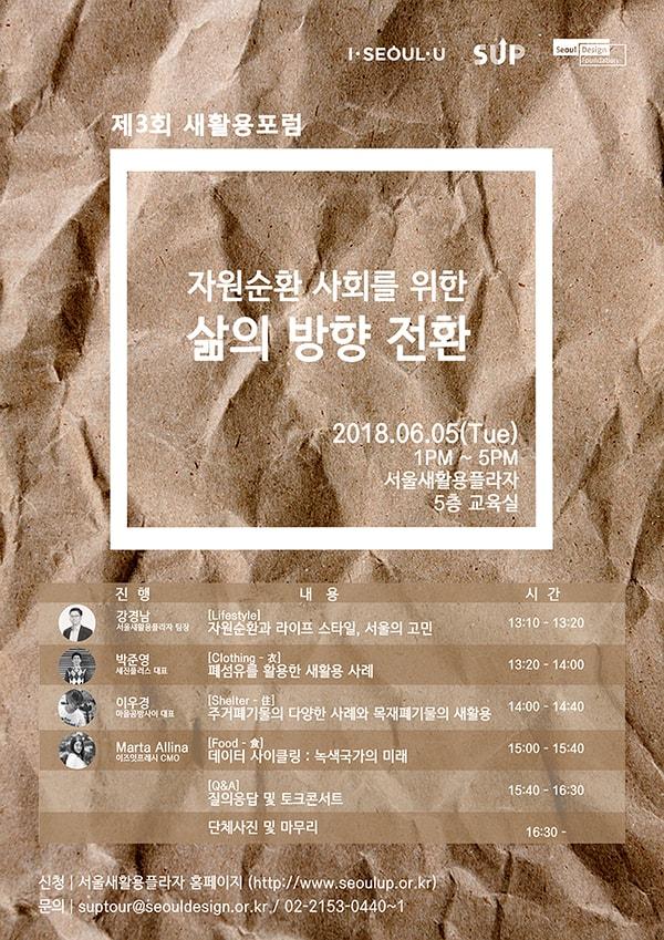 서울새활용프라자 제3회 새활용포럼