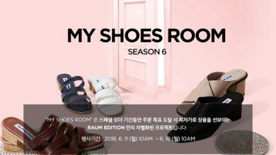 Photo of 라움에디션, 신발 주문생산 플랫폼 '마이슈즈룸' 시즌6 론칭