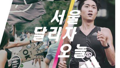 Photo of 아디다스, '2018 마이런 서울' 마라톤 대회 신청자 접수 모집
