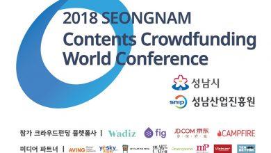 Photo of 2018 성남 콘텐츠 크라우드펀딩 월드 컨퍼런스 개최