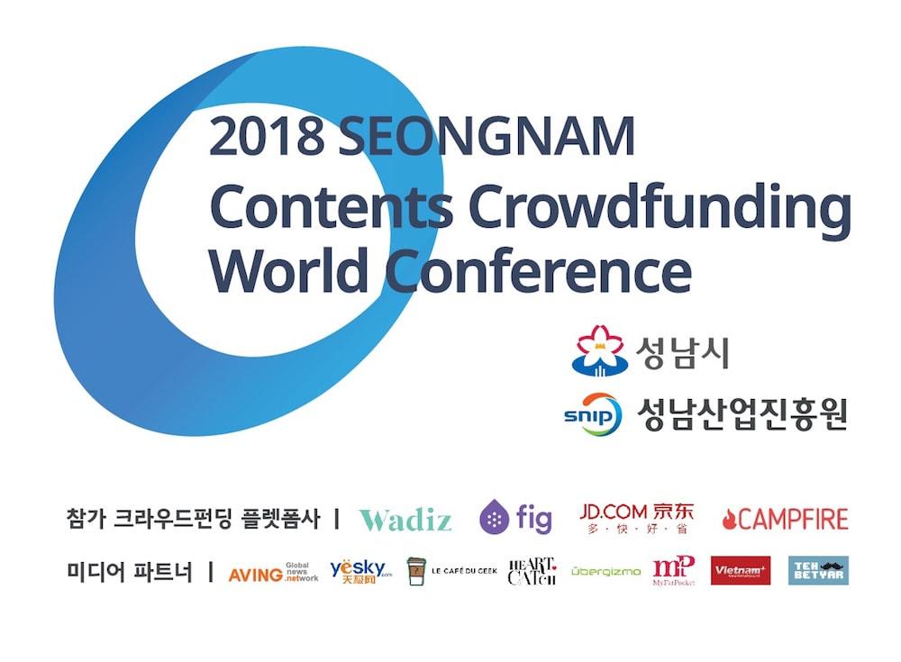 성남 콘텐츠 크라우드펀딩 월드 컨퍼런스
