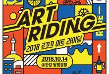 Photo of 2018르꼬끄 아트라이딩 개최 안내