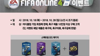 Photo of 아디다스, 넥슨과 'EA SPORTS FIFA 온라인 4' 제휴 프로모션