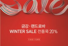 Photo of 금강제화, 겨울 정기세일 최대 40% 할인