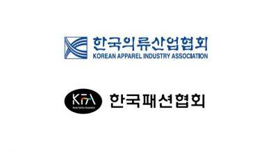 Photo of 한국의류산업협회·한국패션협회 , 내년 2월 말 통합법인 출범