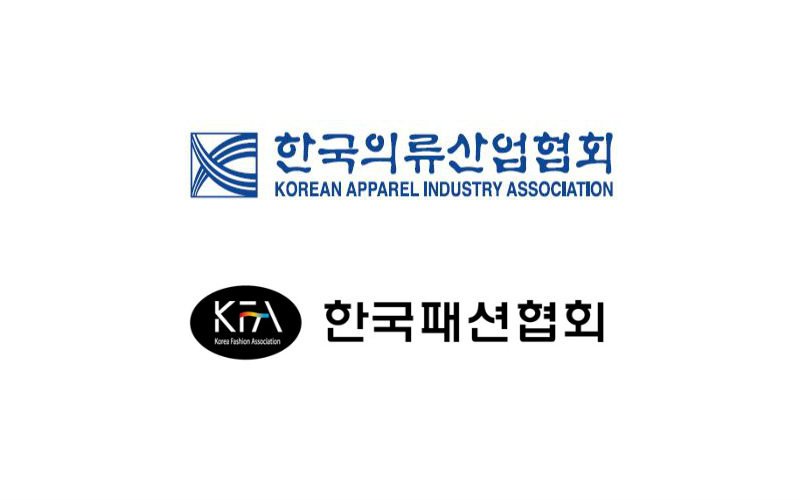 의산협 한국패션협회 통합
