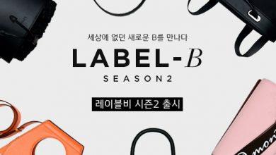 Photo of 루이까또즈, 디자이너 벤처 프로젝트 '레이블-비 시즌2' 선보여