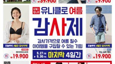 Photo of 유니클로,  2차 '여름 감사제' 할인 품목 공개