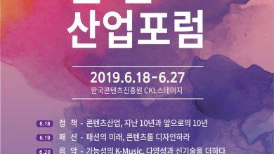 Photo of 콘진원, '2019년 콘텐츠산업포럼' 개최