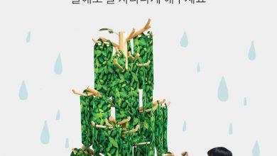 Photo of 네파, 친환경 프로젝트 '레인트리 캠페인' 시즌2 전개