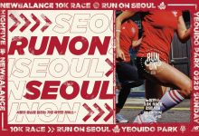 Photo of 뉴발란스, '2019 런온 서울' 개최