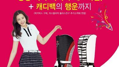 Photo of 까스텔바쟉, 상장 기념 '럭키백 페스티벌' 진행