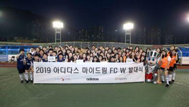 Photo of 아디다스, 여자 대학생 축구 동아리 지원 '마이드림FC W' 전개